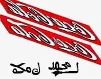 Logo de cocacola : pas de Mahomet, pas de Mecque